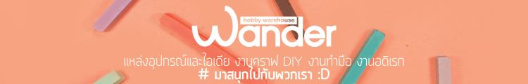 wanderwarehouse shop banner