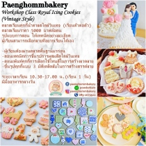 Workshop Class Royal Icing Cookies(Vintage Style)คลาสเรียนคุกกีวินเทจ at Blisby