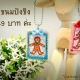 "keychain พวงกุญแจไม้ Collection ""sweety"" (keyrings)  thumbnail 4 by vachidesign"