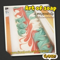 Natural Soap Recipe กลิ่น Sandalwood at Blisby