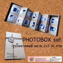 Photobox  at Blisby