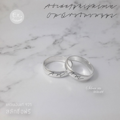Ring Silver925 แหวนเงินแท้  สลักชื่อฟรี large image 0 by An3Cafe