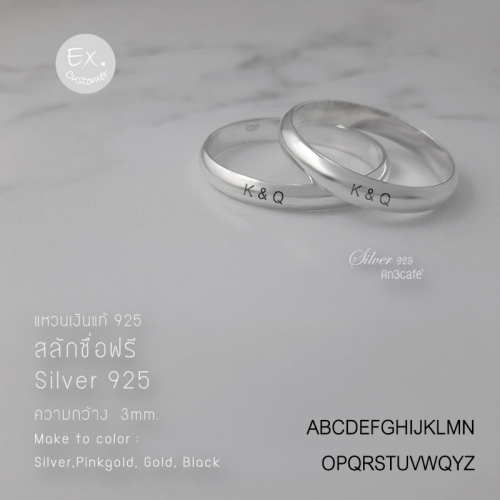 Ring Silver925 แหวนเงินแท้  สลักชื่อฟรี large image 1 by An3Cafe