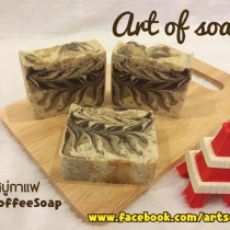 Handmade soap สบู่กาแฟ Coffee Soap  at Blisby