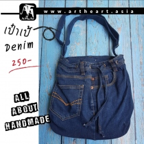 Denim Remake Project at Blisby