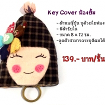 Key cover น้องยิ้ม at Blisby