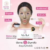 Facial Mud Mask By Dolly Dolly มาส์กโคลนดีท๊อกซ์ at Blisby