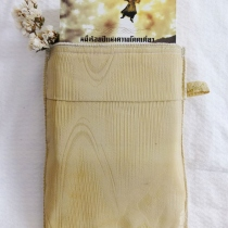พกพา (Book sleeve ) at Blisby